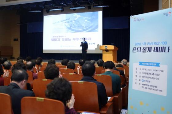 우리은행이 지난 14일 서울 중구 본점에서 웰리치100 은퇴설계 세미나를 개최했다. 우리은행 세무전문가가 세미나를 진행하고 있다. (사진 = 우리은행)