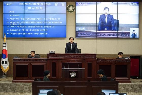 14일 열린 제247회 안산시의회 임시회 제1차 본회의 모습. (사진 = 안산시의회)