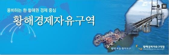 경기도 황해경제자유구역청 이미지. (사진 = 경기도 황해경제자유구역청 홈페이지)