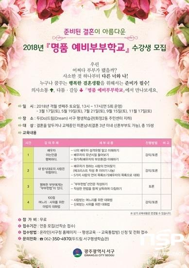 광주 서구 명품 예비부부학교 홍보 포스터. (사진 = 광주 서구)