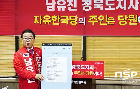 (사진 = 남유진 예비후보 선거사무소)