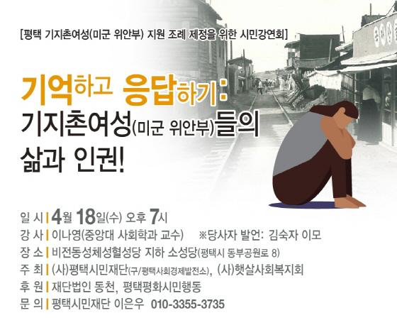 4월 18일 비전동성체성혈성당 지하 소강당에서 개최 예정인 이나영 교수 초청 기지촌여성 삶과 인권 강연회 홍보 포스터. (사진 = 평택시민재단)