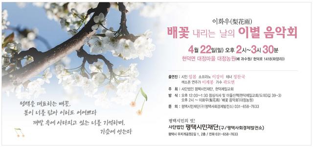 4월 22일 현덕면 대정마을 대정농원에서 개최 예정인 배꽃 내리는 날의 이별 음악회 홍보 포스터. (사진 = 평택시민재단)