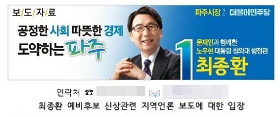 (사진 = 최종환 선거캠프)