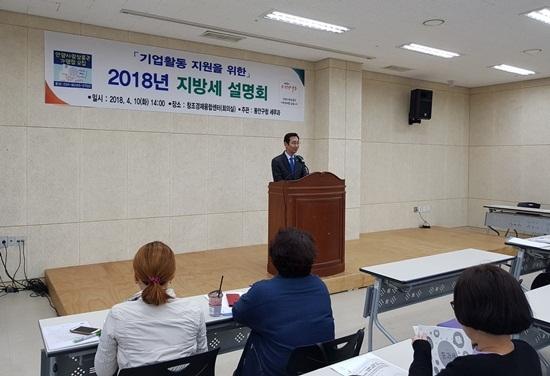 지방세 설명회 개최 모습. (사진 = 안양시)