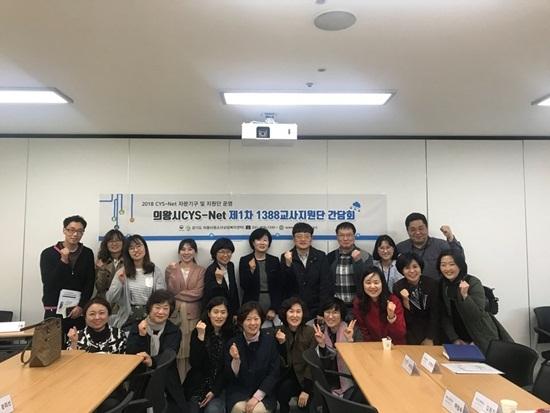 교사지원단 간담회 개최 모습. (사진 = 의왕시)
