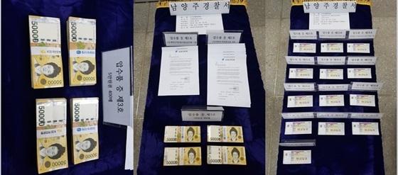 사회초년생들의 대출을 슈킹한 보이스피싱 조직원들로부터 압수한 압수물 (사진 = 남양주 경찰서)
