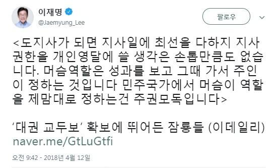 이재명 경기도지사 예비후보 트위터. (사진 = 명캠프)
