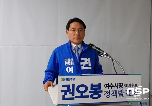 권오봉 여수시장 예비후보가 시민중심 3·3·3 프로젝트를 통해 자신의 비전을 담은 정책을 발표하고 있다. (사진 = 권오봉 예비후보)