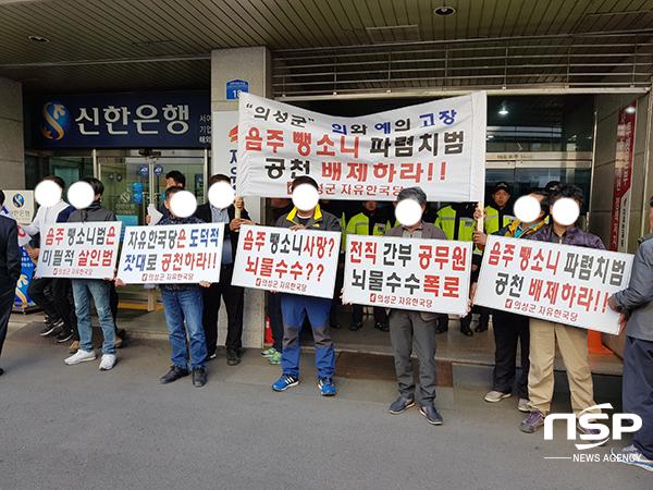 (사진 = 의성군 자유한국당원)
