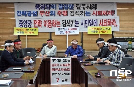 자유한국당 최양식 경주시장 지지자들이 한국당 경북도당 위원장실에서 회의를 진행중인 모습 (사진 = 김덕엽 기자)