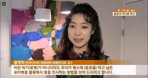 [포토]홍채희 교수, 아침방송서 '손 쉬운 실내 꽃 장식' 꿀팁 공개