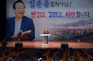 [포토]김관용 경북도지사, 국내 최고 농업도시 상주, 농업6차산업 선도해야