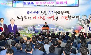 [포토]김장주 경북도 행정부지사,  28년 공직생활 마무리