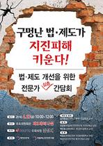 [포토]김정재 의원, 27일 지진피해 법제도 개선 전문가 심층간담회 개최