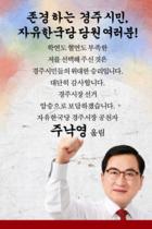 [포토]주낙영 예비후보, 자유한국당 경선 결과 1위 경주시장 후보 결정