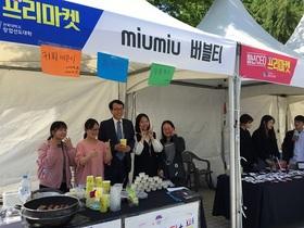 [포토]전북대, '청년 창업자 프리마켓' 성료