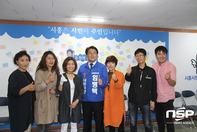 임병택 시흥시장 후보와 사랑의 짜장차 봉사자들. (사진 = 박승봉 기자)