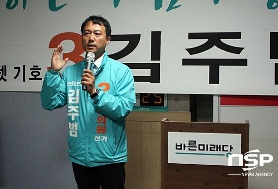 [포토]김주범 대구시의원 후보, 선관위 후보 등록…중점 공약 발표