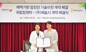[포토]국립암센터·제놉시, '액체생검 암 진단법' 기술이전 협약