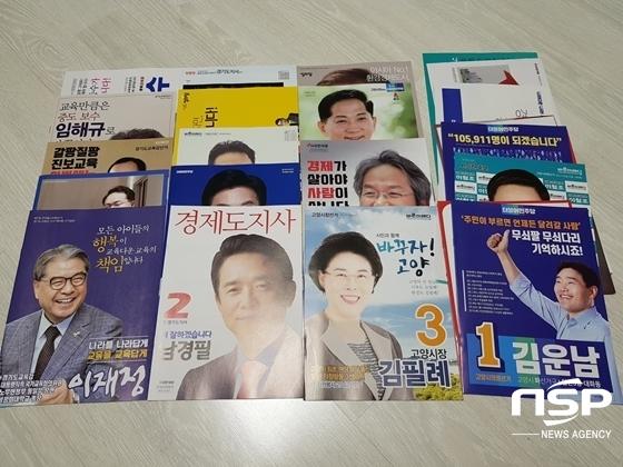 누락 후보자 없이 정상적으로 고양시에 배포된 선거 공보물 (사진 = 강은태 기자)