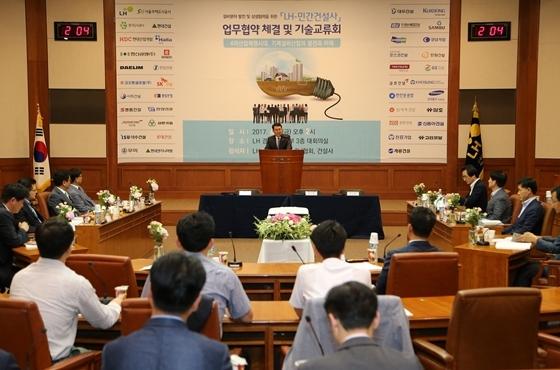 2018년 LH-건설사 기술교류회 모습 (사진 = LH)