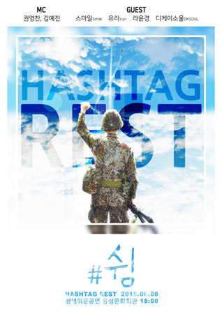 ▲권영찬닷컴 장병위문공연 HASHTAG REST #쉼 포스터