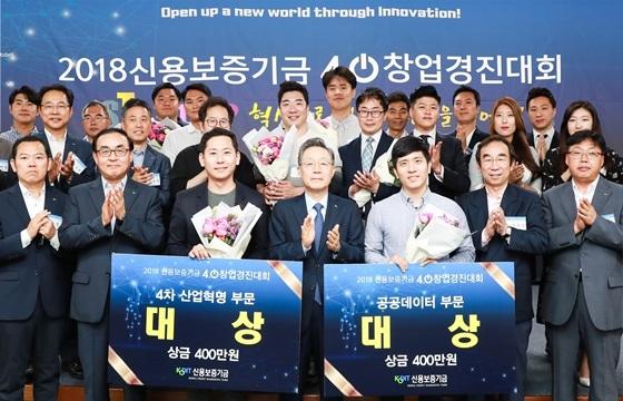 윤대희 신용보증기금 이사장(앞줄 가운데)이 2018년 신보4.0 창업경진대회에서 참가자들과 함께 기념촬영을 하고 있다. (사진 = 신보)