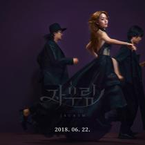 [포토]자우림, 22일 정규 10집 발매…21년의 음악세계 집대성