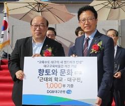 [포토]DGB대구은행, 대구교육박물관 개관 기념 '사외보' 특별 제작 기증