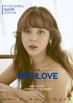 [포토]박시연, 23일 자선바자회 개최…7년 연속 나눔 선행