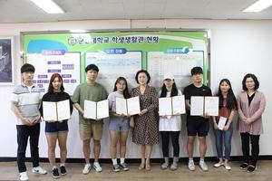 [포토]군산대 학생생활관, 로컬 트립 우수활동팀 시상식 개최