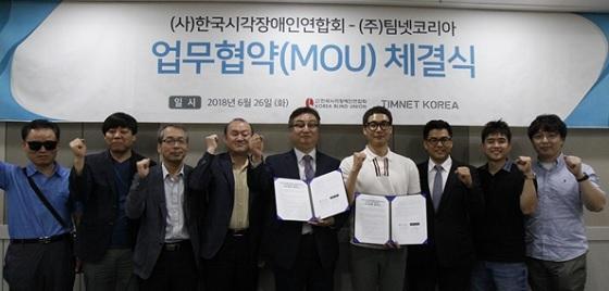 ▲한국시각장애인연합회와 팀넷코리아가 업무협약을 체결했다. (사진 = 한국시각장애인연합회)