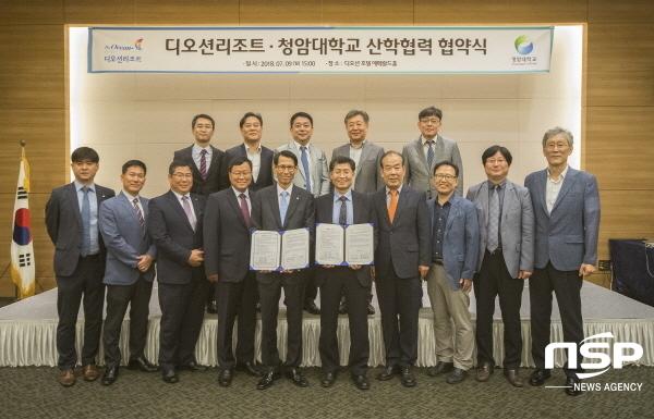 디오션리조트와 청암대학교가 산학협력을 위한 업무협약을 체결을 했다. (사진 = 디오션리조트)