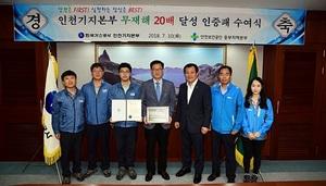 [NSP PHOTO]한국가스공사 인천기지. 안전보건공단 무재해 20배 달성 표창 받아