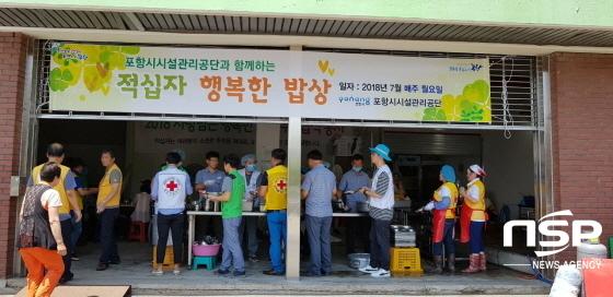 [포토]포항시시설관리공단, 무료급식  '행복한 밥상' 봉사 동참