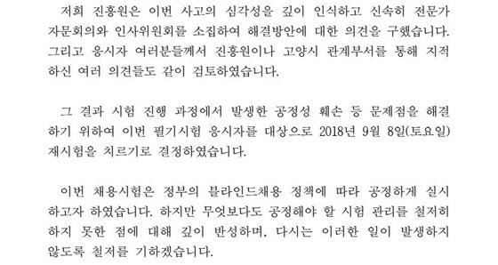 (사진 = 고양지식정보산업진흥원)