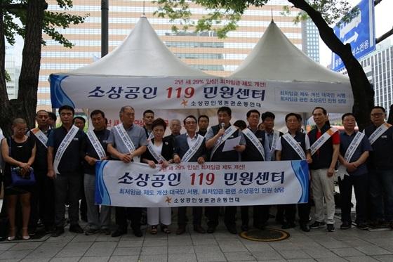 소상공인 생존권운동연대 광화문 소상공인 119 민원센터 개소식 기념사진 (사진 = 소상공인연합회)
