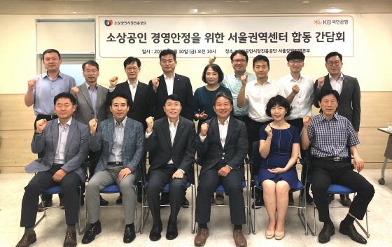 국민은행과 소상공인시장진흥공단은 10일 소상공인 경영안정화를 위한 협약기관 합동 간담회를 개최했다.