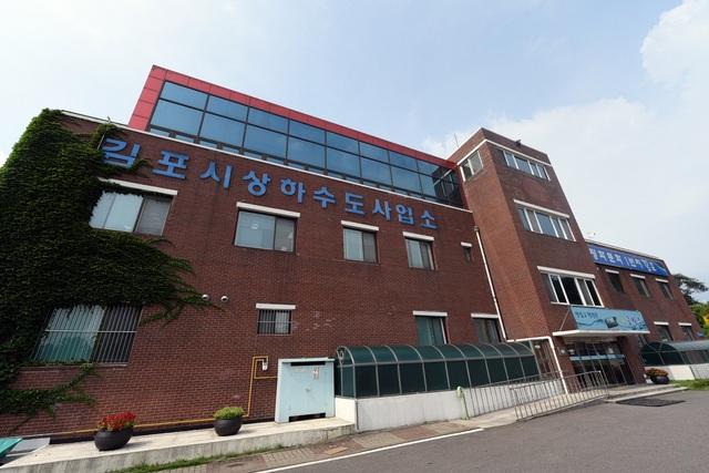 김포시 상하수도사업소 전경. (사진 = 김포시)