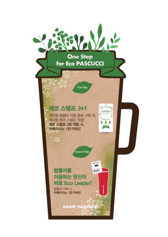 파스쿠찌 환경캠페인 (사진 = SPC그룹 제공)