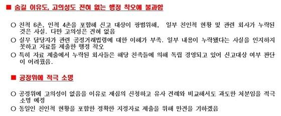 한진그룹 해명 내용 (사진 = 한진)