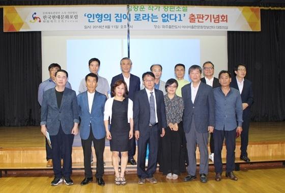 김장운 작가(앞줄 가운데)가 인형의집에 로라는 없다 출판기념회 참석자들과 기념사진을 찍고있다. (사진 = 한국현대문학포럼)