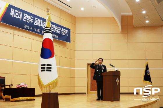 [포토]동해지방해경청, '제12대 윤병두 청장' 취임식 가져