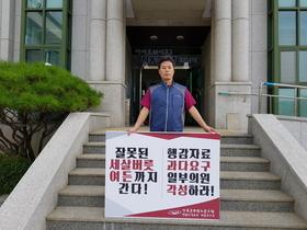 [NSP PHOTO]전공노 송창현 하동지부장,
