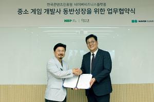 NBP, 한콘진과 중소게임개발사 성장 지원 위한 업무협약 체결