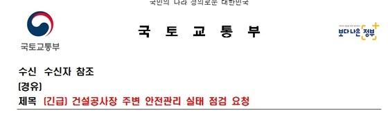 국토부의 전국 공사장 긴급 안전점검 지시·요청 공문 (사진 = 국토부)