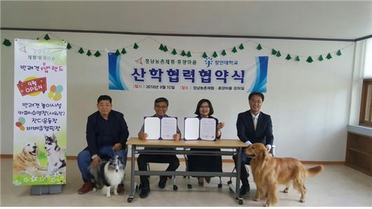 10일 장안대학교 바이오동물보호과와 정남농촌체험휴양마을이 상생협약을 체결했다. (사진 = 정남농촌체험휴양마을)