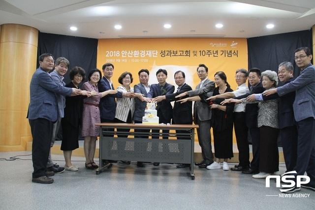 안산환경재단 10주년 케익 커팅식 및 단체 기념사진. (사진 = 박승봉 기자)