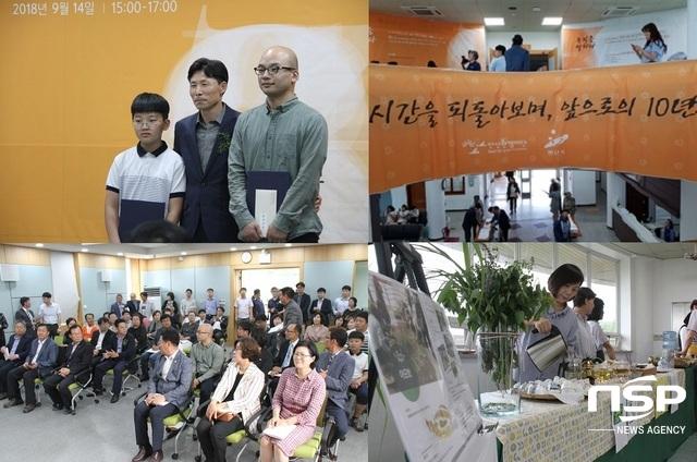 안산환경재단 10주년 기념식 이모저모. (사진 = 박승봉 기자)